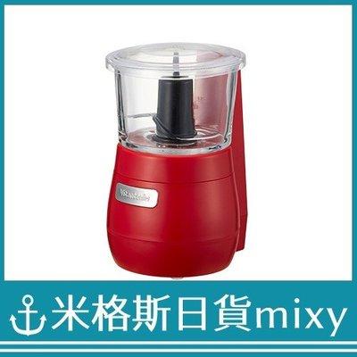 日本 Vitantonio VCR-20 多功能調理機 攪拌機 玻璃 副食品 離乳食 紅色【米格斯日貨mixy】