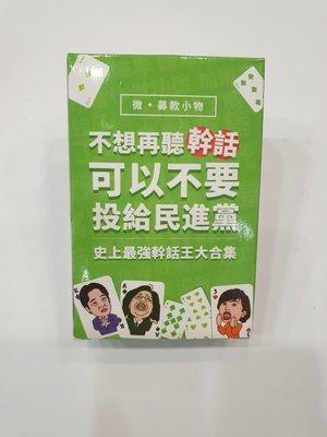 撲克牌(蔣萬安-選舉小物)