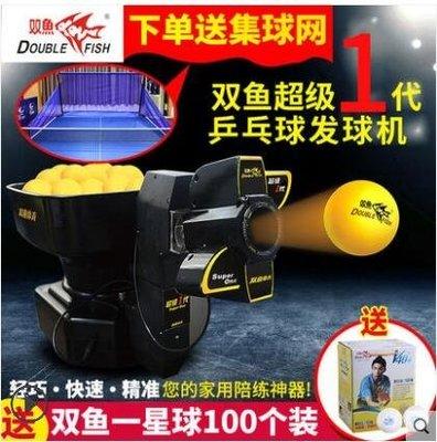 雙魚乒乓球發球機訓練器家用版專業單人自動乒乓球陪練習器發射器