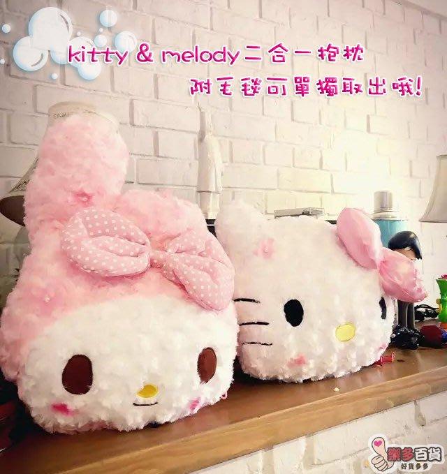 樂多百貨 kitty melody kt 美樂蒂 二合一抱枕 毛毯/交換禮物/送禮/三麗鷗/空調毯/車用/大耳狗 達菲熊