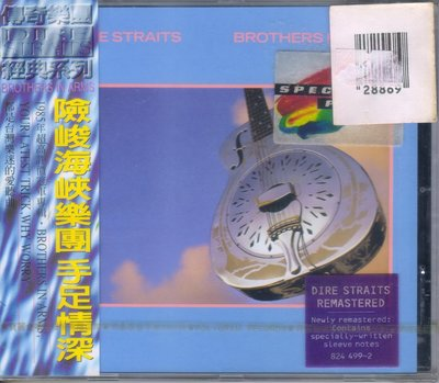 【搖滾帝國】英格蘭搖滾 DIRE STRAITS 險峻海峽樂團 / Brothers In Arms 手足情深