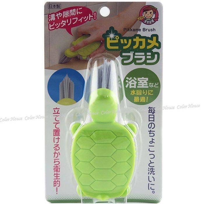 § Color House § 日本製Pikkame Brush小烏龜造型浴室洗手台清潔刷 V型設計間隙凹槽清潔 綠/粉