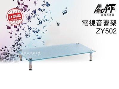 高傳真音響【ZY502/ZY-502】展藝音響架 強化玻璃架.展示.擺放.電視桌【免運】