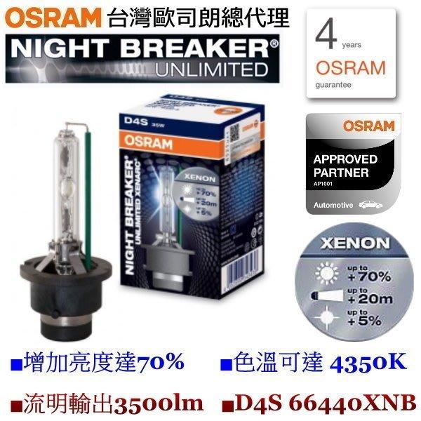 飛馳車部品~德國 OSRAM 歐司朗 4250K 66440XNB D4S Night Breaker 增亮70% 2