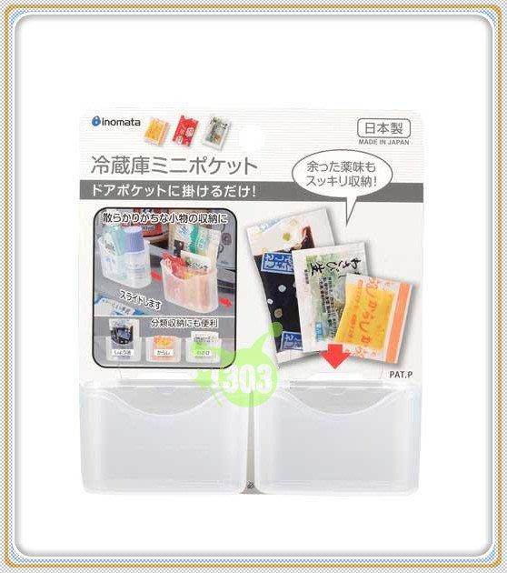 303生活雜貨館 日本製  inomata  0358 冰箱門邊小物收納盒-2P  4905596035800