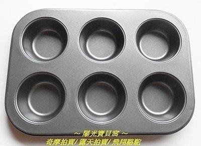 ☆陽光寶貝窩☆ 6連圓形 馬芬 杯子蛋糕 模具 烤盤 不粘塗層 蛋糕模 蛋塔模