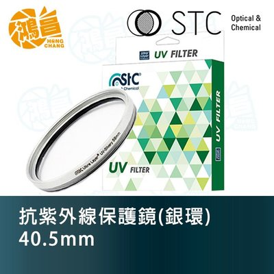 【鴻昌】STC Ultra Layer UV 40.5mm 抗紫外線保護鏡(銀環) 一年保固