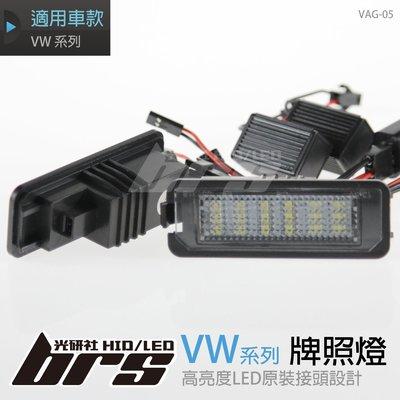 【brs光研社】VAG-05 VW系列...