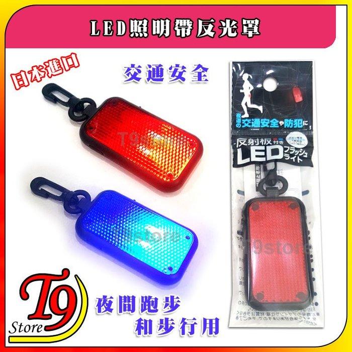 【T9store】日本進口 LED照明帶反光罩(夜間跑步和步行用)