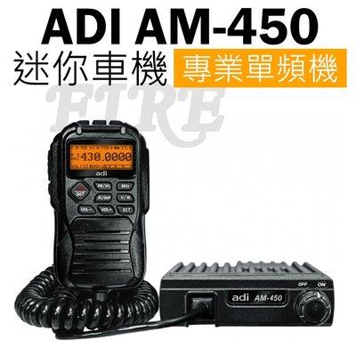 《光華車神無線電》ADI AM-450 專業單頻機 迷你 車機 UHF AM450 麥克風面板控制 堅固耐用