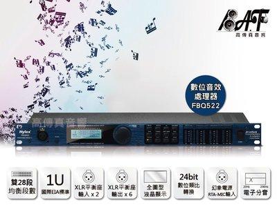 高傳真音響【FBQ-522】Hylex 雙28段專業數位音頻處理器│PA舞台 外場表演 演唱會