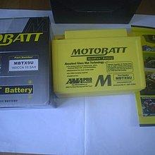 全新 MOTOBATT 最強12V 10點5 AH電單車啫哩電池mbtx9u YTZ12S可以橫放 絕不漏水 平過淘寶