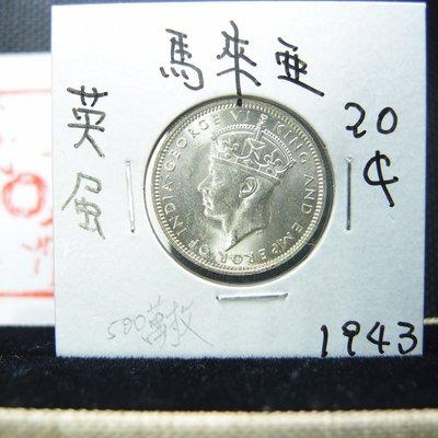 【錢幣鈔】1943年 英屬馬來亞 20C  銀幣UNC