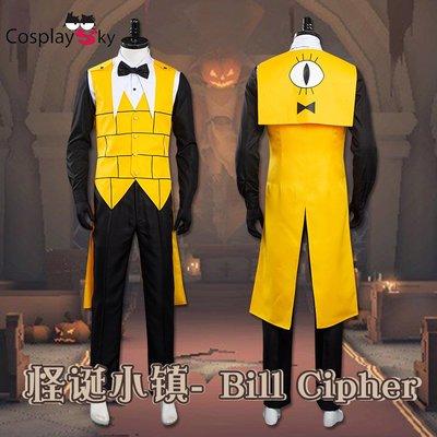cosplay漫窩 怪誕小鎮cos Bill Cipher 黃色西裝馬甲萬圣節cosplay服裝