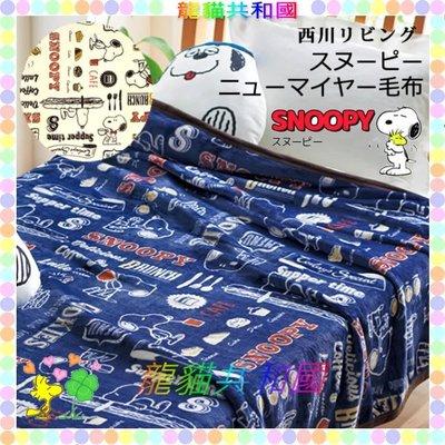 ※龍貓共和國※《日本SNOOPY史努比_WOODSTOCK糊塗塔克 點心毛毯 被子毯子 冷氣毯懶人毯140X200公分》