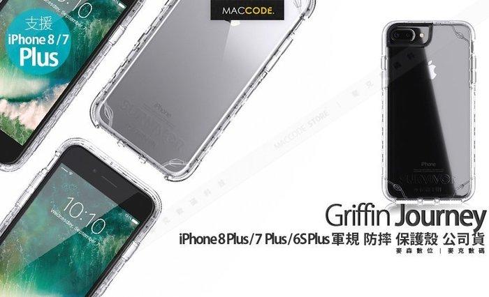 Griffin Survivor Journey iPhone 8 Plus /7 Plus 防摔 保護殼 公司貨 含稅
