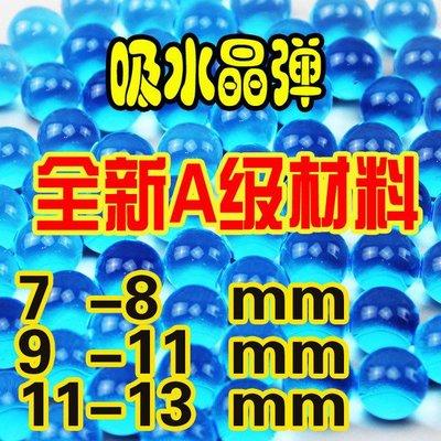 【炙哥】 炙哥水彈 優質加硬水彈槍專用水彈 7-8mm水彈 9-11mm水彈 11-13mm水彈 6MM水彈 加購
