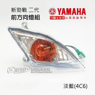 YC騎士生活_YAMAHA山葉原廠 新勁戰 二代 前 方向燈 總成 方向燈殼組 含燈泡燈座 勁戰 2代 單顆裝 4C6