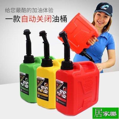 塑料便攜式加厚防爆汽油桶20升10L5L汽車摩托車備用油箱柴油壺YYS【居家樂】
