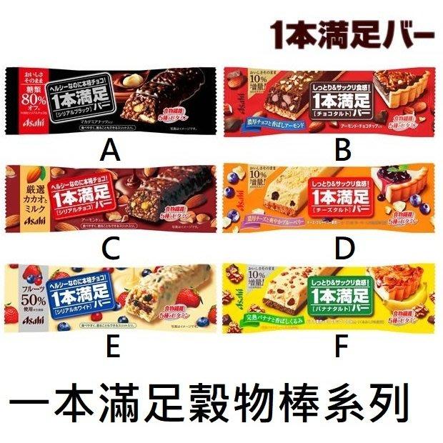 +東瀛go+ Asahi 朝日 一本滿足穀物棒系列 起司塔風味 穀物餅乾 巧克力餅乾 堅果餅乾 食物纖維 日本進口