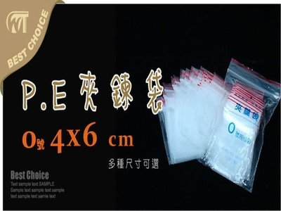 含稅【PE夾鏈袋0號】由任袋.另有多種尺寸材質.包裝材料