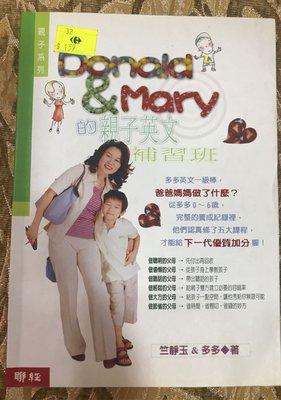 Donald & Mary的親子英文補習班