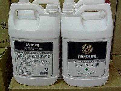 【依必朗抗菌專家】依必朗抗菌洗手露(洗手乳)一加侖桶裝  *含運* 超商只能1桶