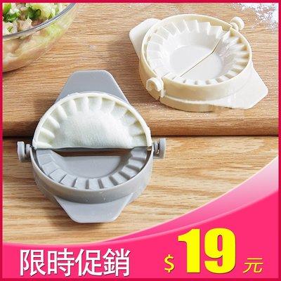 晶輝居家-AA043*包水餃工具餃子餅...