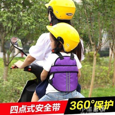 歐耀電動車自行車兒童安全背帶 前後通用寶寶防走丟帶 安全登山帶