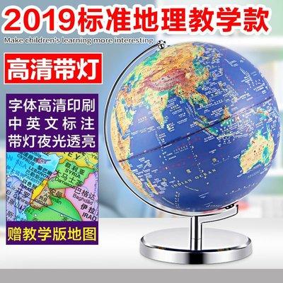 地球儀地球儀學生用32cm大號高清帶燈標準地理教學版升級AR星座浮雕擺件哆啦A珍