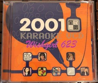 豐華 -『2001 全民開唱』原聲原影卡拉OK-VCD (絕版)~ 張惠妹、陶晶瑩、曾寶儀、費翔、卜學亮、黃子佼