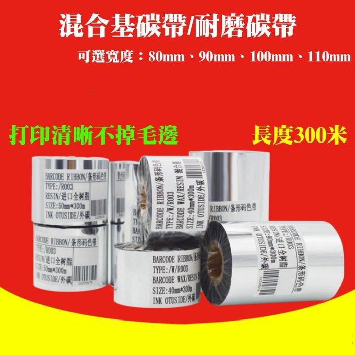 【台灣現貨】混合基碳帶/耐磨碳帶(寬度90mm、長度300米)#標籤碳帶 條碼機 標籤機 銅版