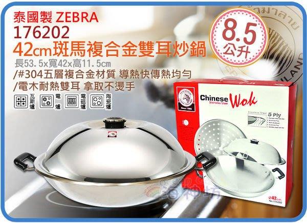 =海神坊=泰國製 ZEBRA 176202 42cm 斑馬複合金雙耳炒鍋 5層 #304特厚不鏽鋼 附蓋 蒸盤 8.5L