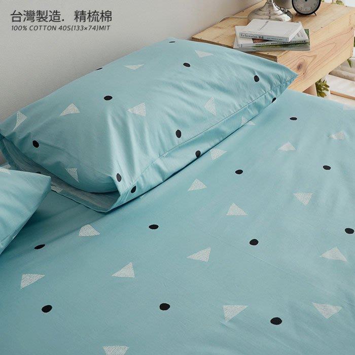 MIT精梳棉【法式甜派-藍色】雙人加大/床包枕套組-絲薇諾