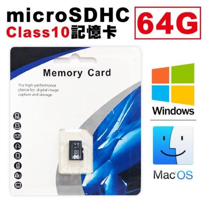 [哈GAME族] 簡易包裝 64GB  Micro SD 記憶卡 SDHC C10 64G 手機 相機 藍芽喇叭 MP3