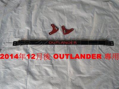 免運 2014年12月後 OUTLANDER 汽車 引擎室拉桿 拉桿 平衡桿 穩定桿 三菱 MITSUBISHI