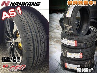 【 桃園 小李輪胎 】 南港 輪胎 NANKAN AS1 225-60-18 全面超低價 各尺寸 規格 歡迎詢價