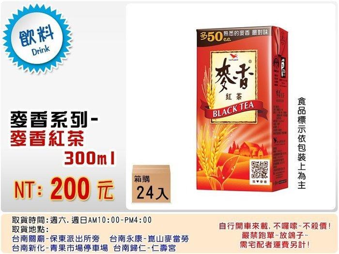 麥香紅茶 / 麥香奶茶  300ml 24入/箱 限自取