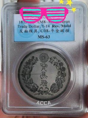 日本明治貿易銀……反面模具……ACCA鑑定MS-63,純屬分享。