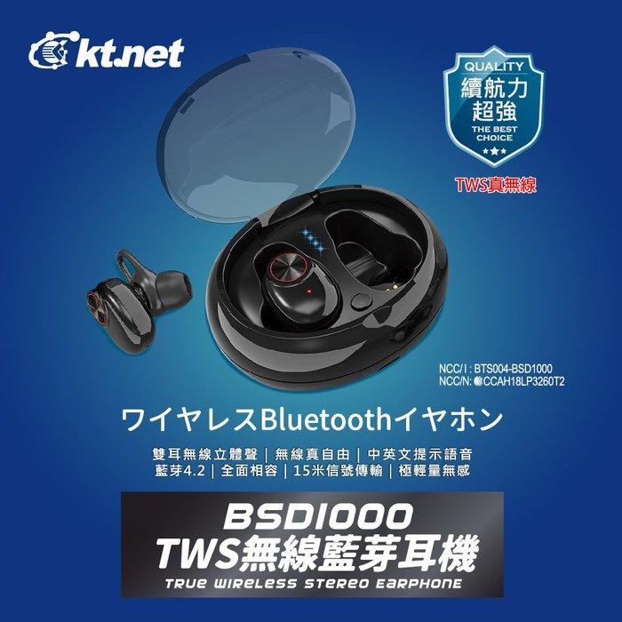 廣鐸 BSD1000 迷你無線雙耳藍芽耳機 黑 單人雙耳/雙人共享藍牙耳機 台南PQS