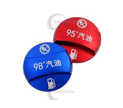BMW寶馬 鋁合金 95、98 汽油 油箱內蓋 油箱蓋 F39 F25 F26 G02 G05 G06【C356J】