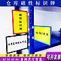 SX千貨鋪- 磁性標簽牌倉庫貨架標示牌庫房貨位...