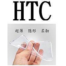 HTC U12+ U12 life U11 U11+ EYEs M9 M9+ E9 E9+ A9 X9 X10 M10 U Ultra Play 果凍套 軟套