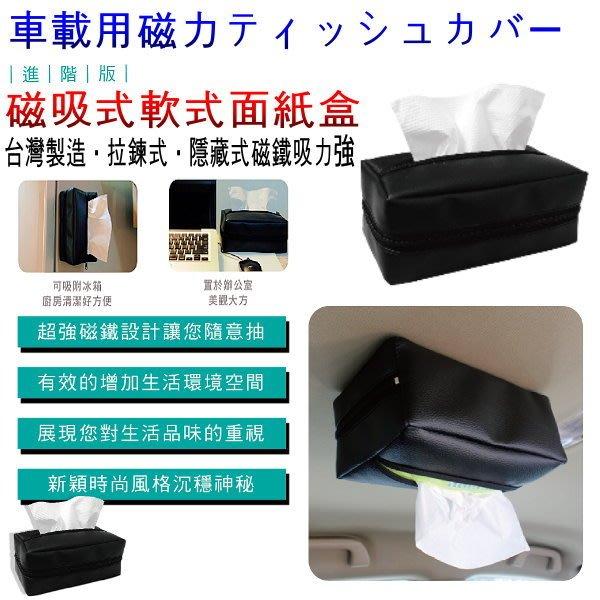 和霆車部品中和館—進階特式版 車載磁吸式軟式吸頂面紙盒 精緻皮革 隱藏式磁鐵 可廣泛用於家庭.辦公室.車上