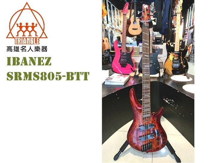 【名人樂器】Ibanez SRMS805-BTT 五弦 電貝斯 BASS SRMS805