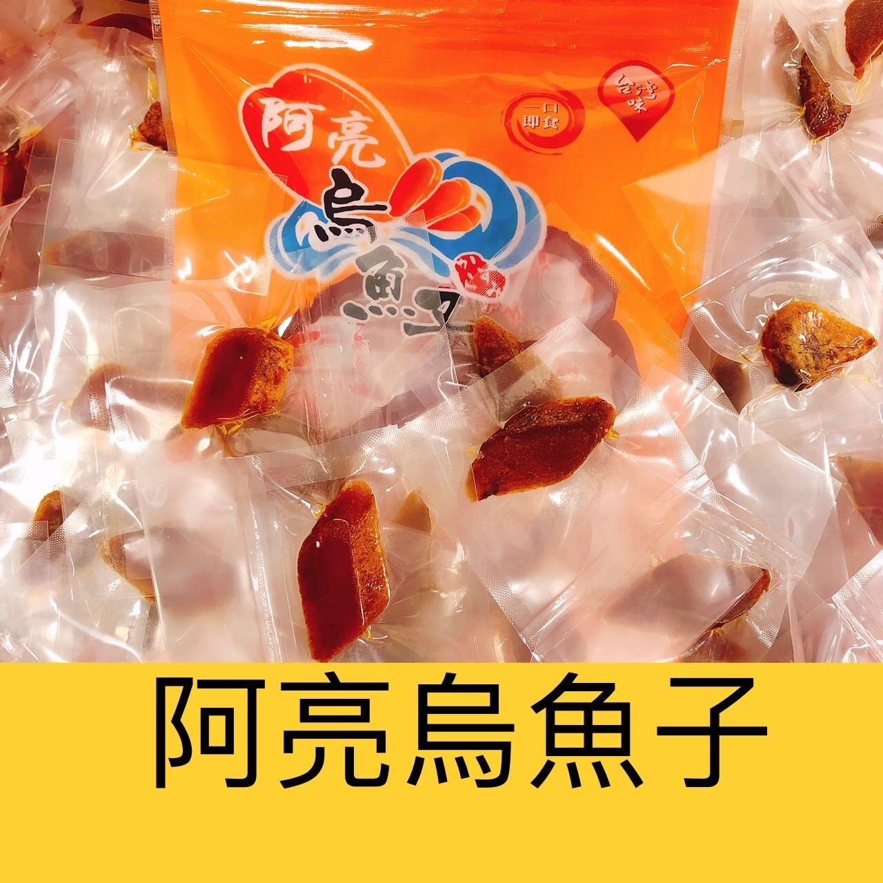 「阿亮烏魚子」(熟食)血子小塊一口烏魚子1包100g有21-23小包
