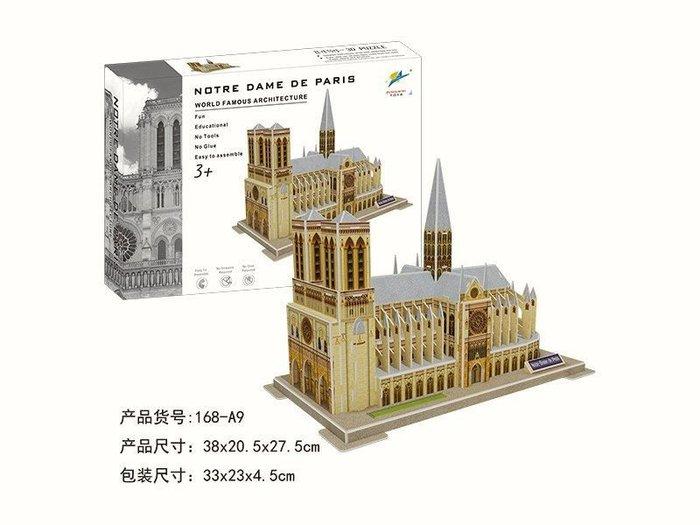 【玩具大亨】巴黎聖母院立體拼圖,現貨供應中,工廠出貨、價格合理、品質保證!再送拼圖一張