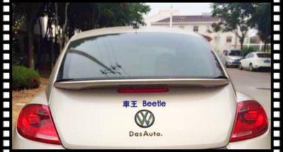 【車王汽車精品百貨】VW 福斯 Beetle 雙層式樣 尾翼 壓尾翼 改裝尾翼 定風翼 導流板 貨到付運費150元