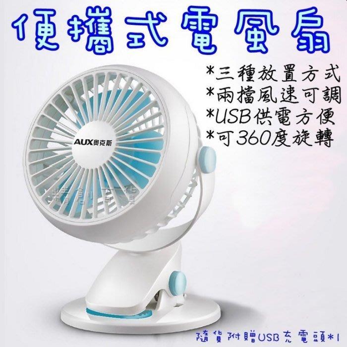 便攜式電風扇 迷你小風扇 USB電風扇 充電式小風扇 便攜 台式 夾式 掛式 嬰兒車 學生