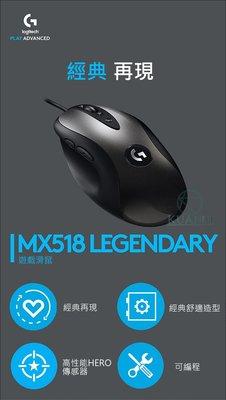 【Logitech MX518 2018 復刻版 MX518 Legendary 送整線器】編程滑鼠 羅技滑鼠 電競滑鼠